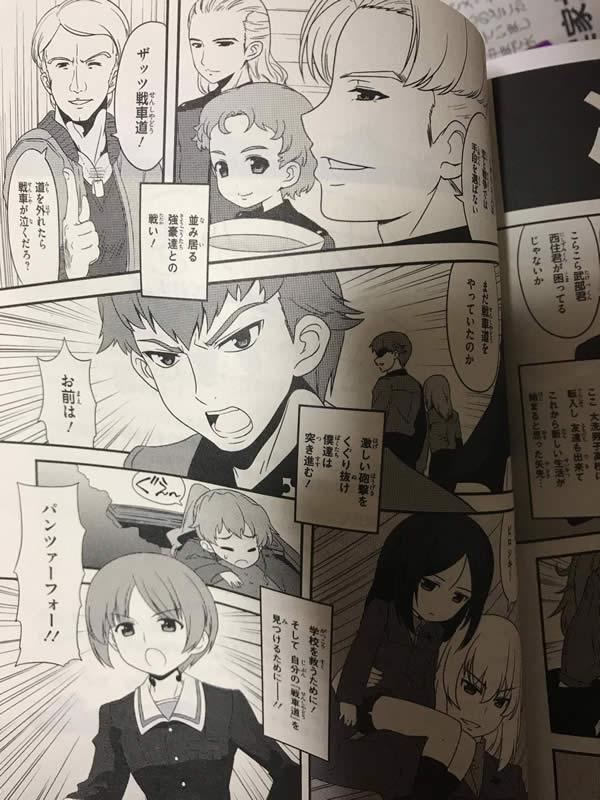 ガールズ&パンツァー ボーイズ&パンツァー 漫画 02