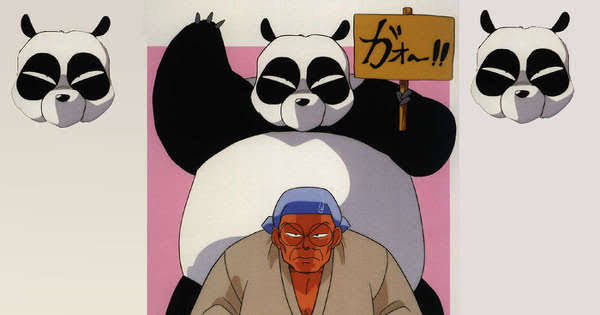 らんま1/2の親父 パンダ