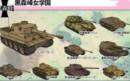【ガルパン】黒森峰は重戦車群でフラッグ車固めて防御陣地組めば負けようがないんだよなぁ