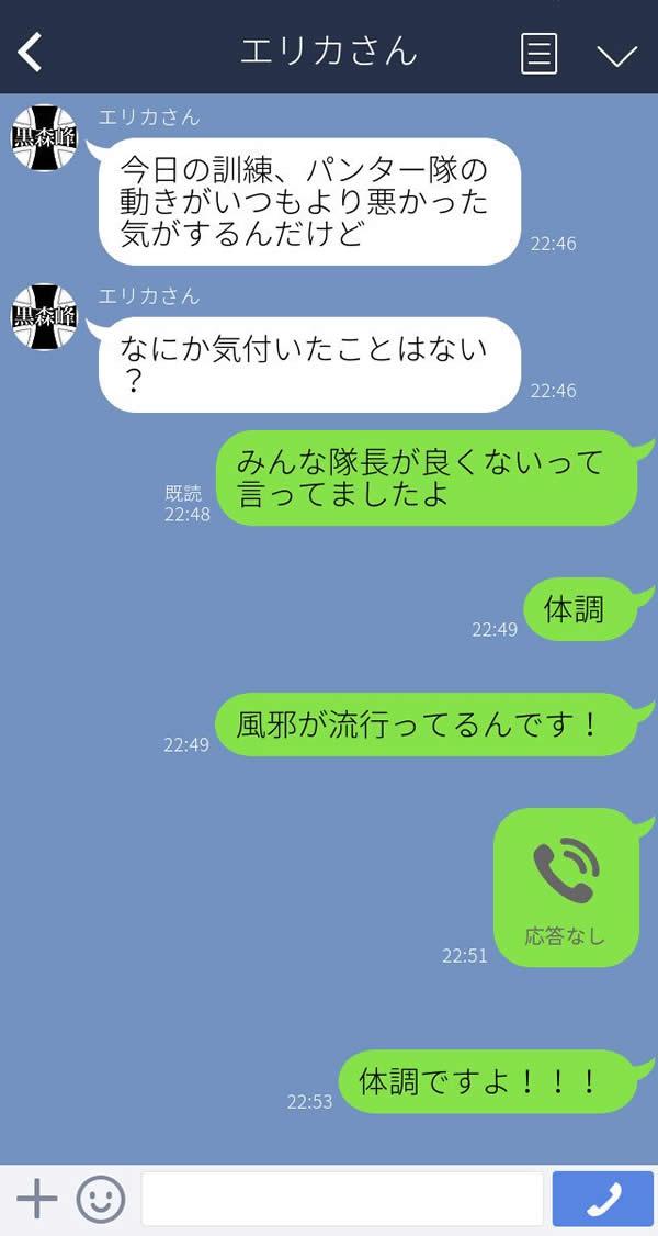 ガールズ&パンツァー LINE 逸見エリカ 体調 隊長