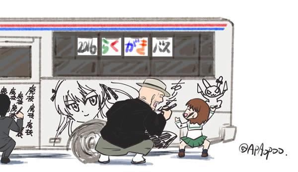 ガールズ&パンツァー 会長 阪口桂利奈 役人 バス