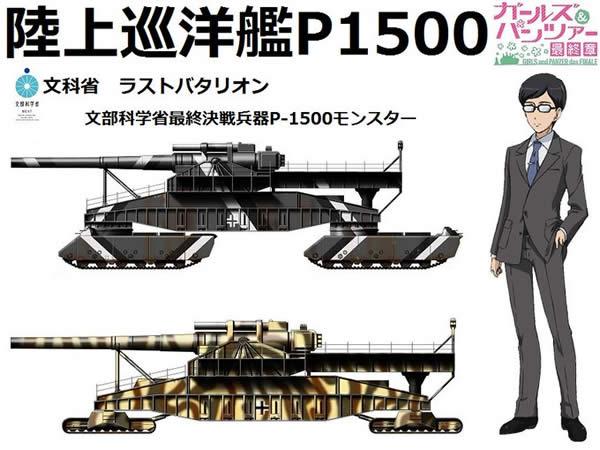 ガールズ&パンツァー 役人 陸上巡洋艦P-1500 モンスター