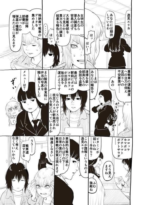ガールズ&パンツァー 西住流 漫画01