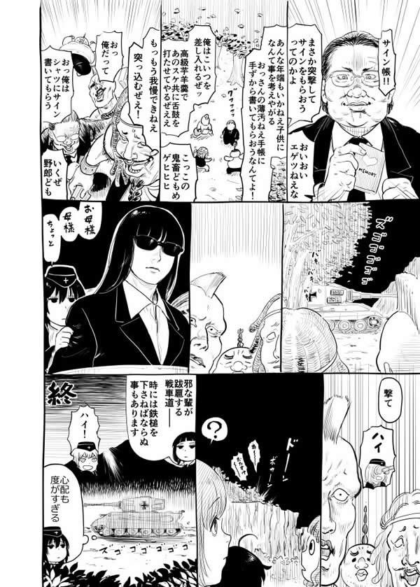 ガールズ&パンツァー 西住流 漫画05
