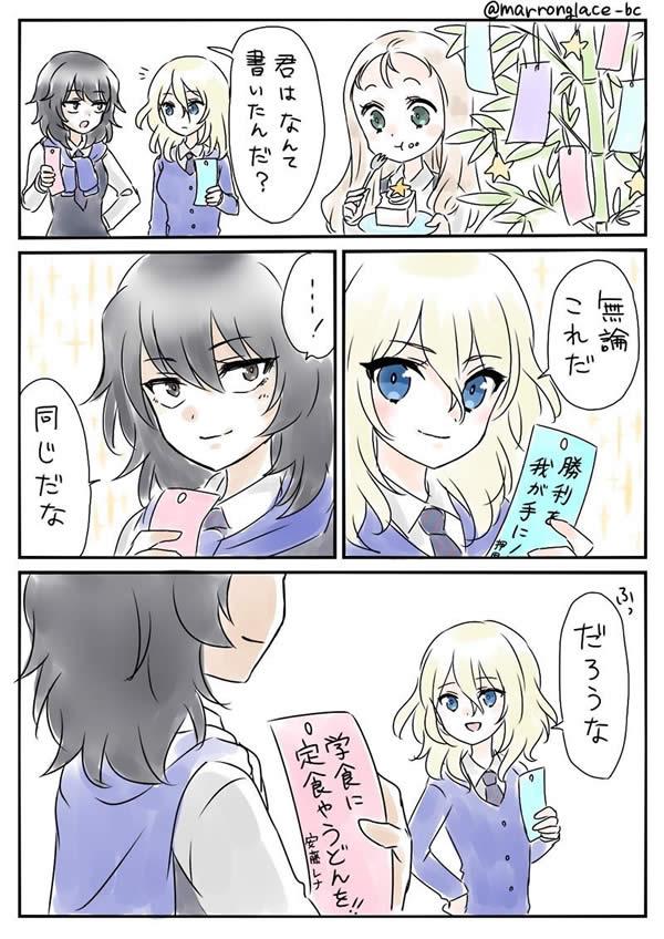 ガールズ&パンツァー 安藤 押田 マリー 七夕