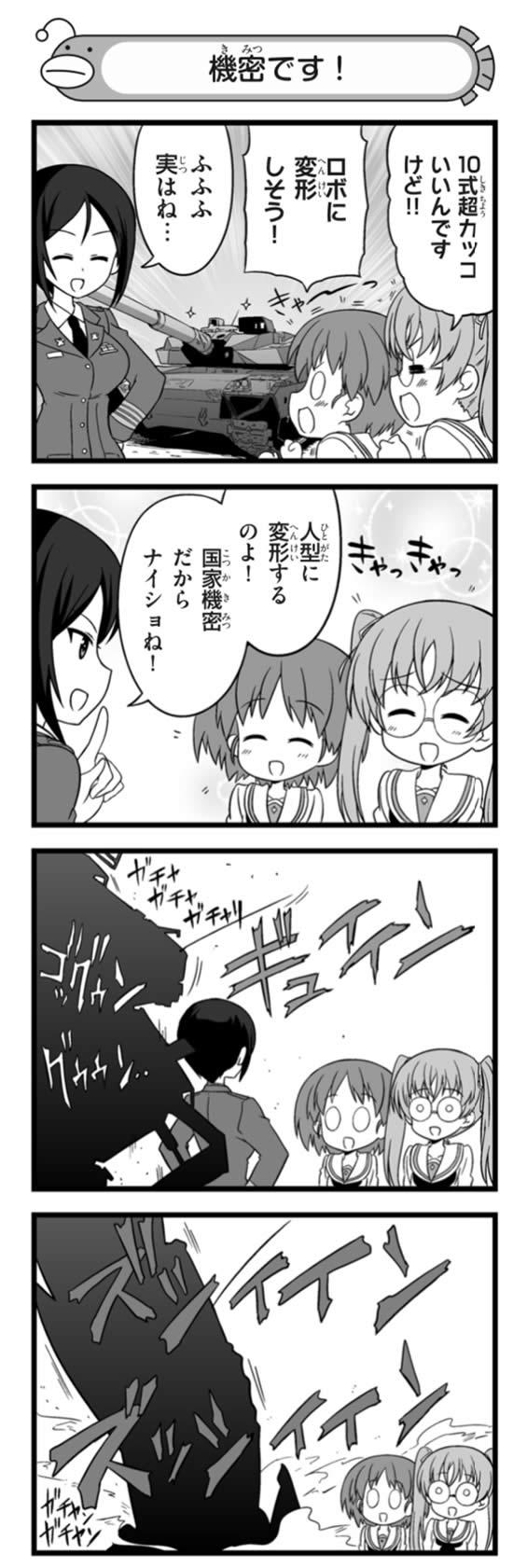 ガールズ&パンツァー 蝶野亜美 大野あや 阪口桂利奈 4コマ漫画