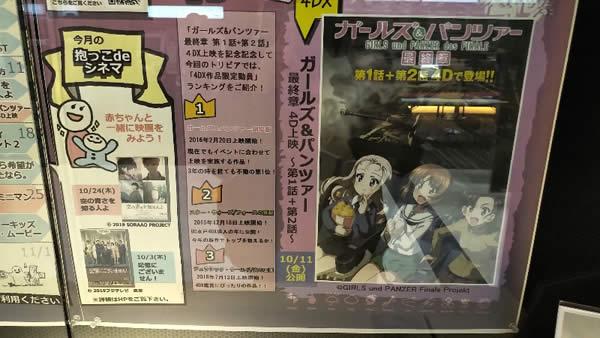 ガールズ&パンツァー 最終章 4DX ポスター