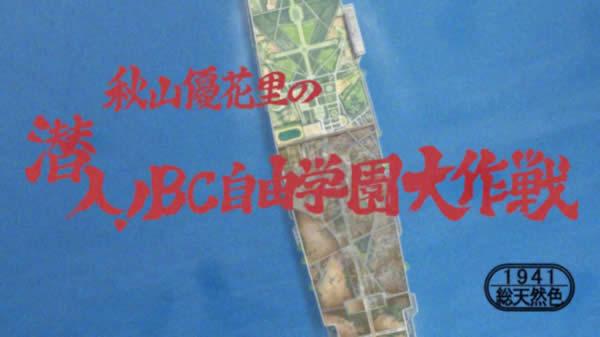 ガールズ&パンツァー 秋山優花里の潜入!BC自由学園大作戦