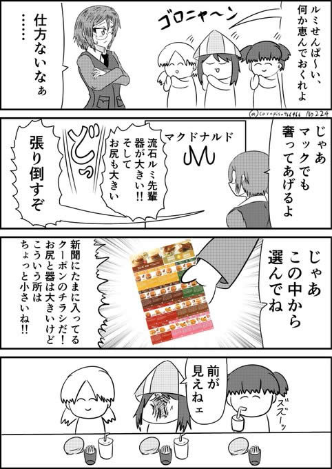 ガールズ&パンツァー 継続高校 ルミ 奢り マック 漫画
