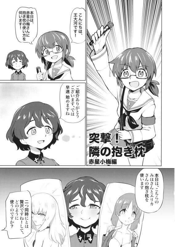 ガールズ&パンツァー 赤星小梅  王大河 抱き枕漫画01