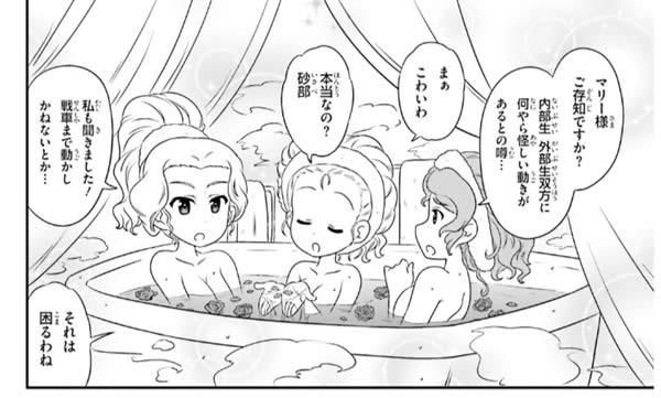 ガールズ&パンツァー BC自由学園 祖父江 マリー 砂部 漫画