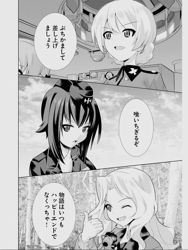 ガールズ&パンツァー Variante ダージリン 西住まほ ケイ 漫画