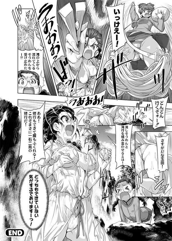 ガールズ&パンツァー 玉田 福田 漫画 02
