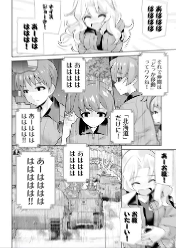ガールズ&パンツァー Variante 漫画 ケイ ゲラ 02