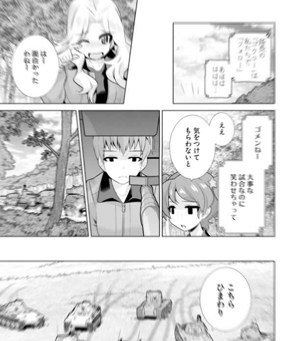 ガールズ&パンツァー Variante 漫画 ケイ ゲラ 03