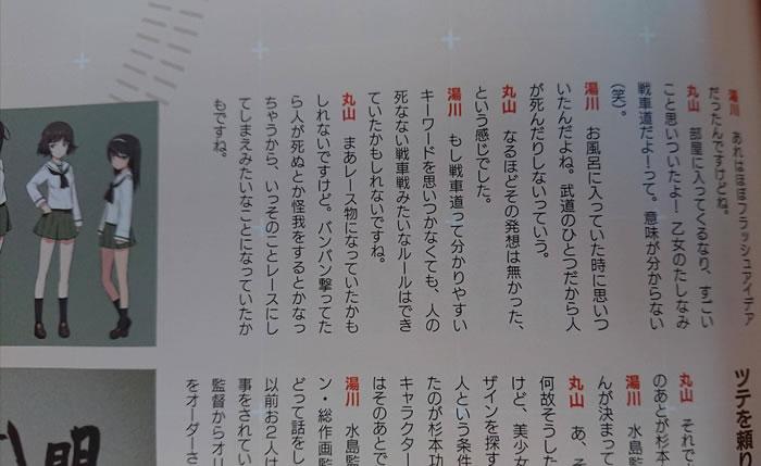 ガールズ&パンツァー インタビュー 湯川 丸山 戦車レース