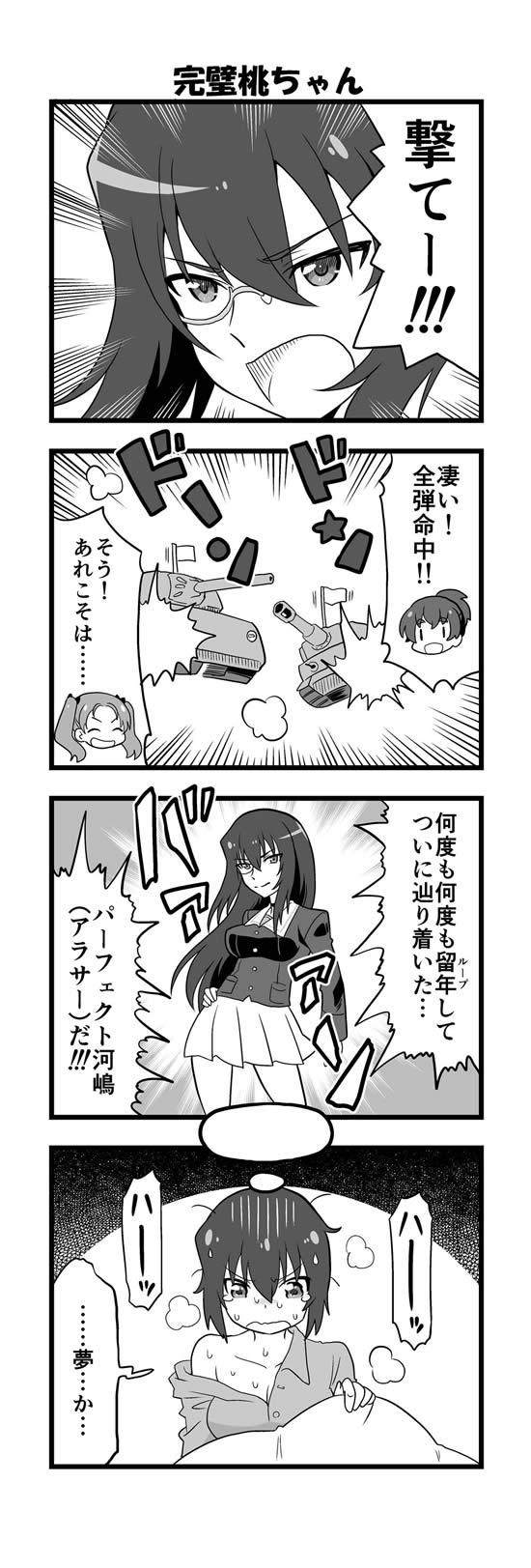 ガールズ&パンツァー 河嶋桃 留年(ループ) 漫画