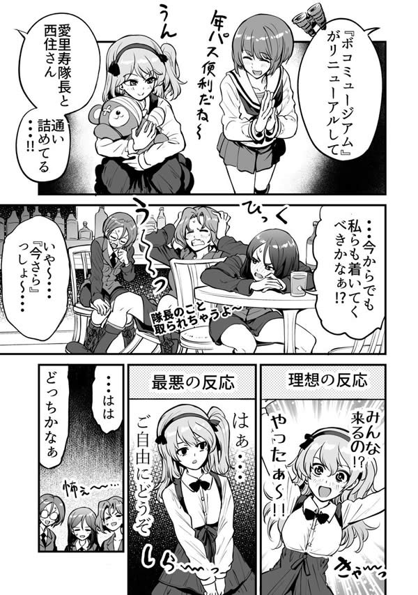 ガールズ&パンツァー 島田愛里寿 ボコミュージアム 経営 漫画01