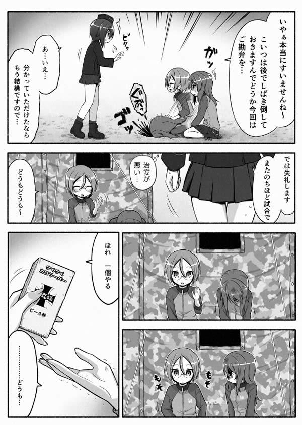 ガールズ&パンツァー 継続高校 ルミ ミカ 漫画03