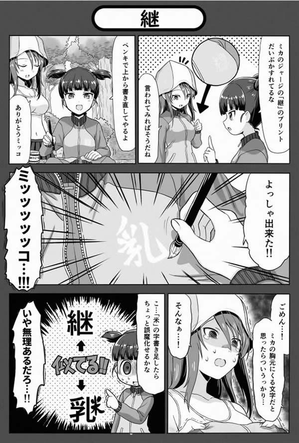 ガールズ&パンツァー 継続ジャージ ミカ ミッコ 漫画01
