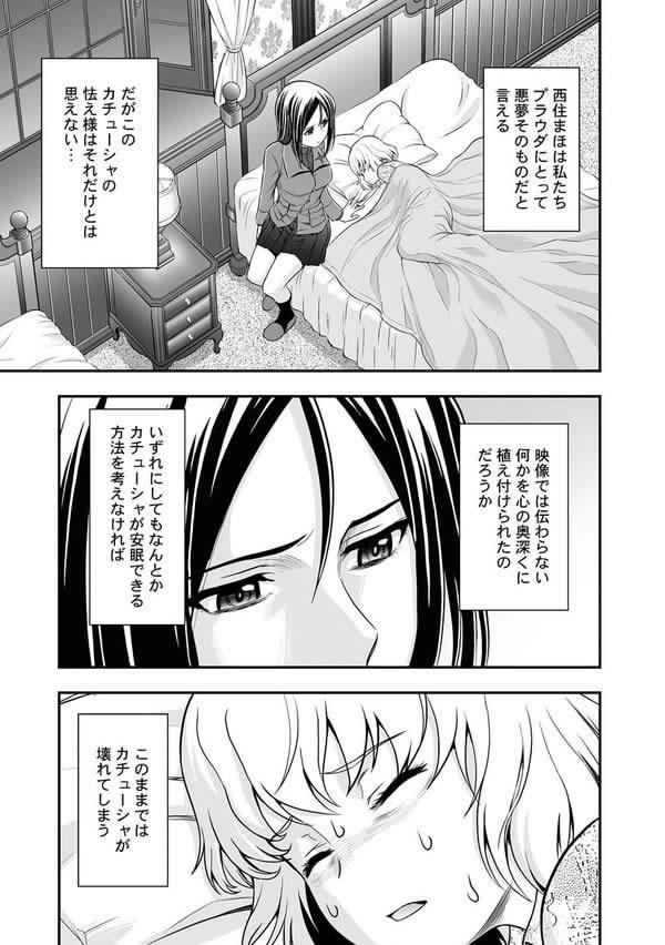 ガールズ&パンツァー プラウダ戦記 カチューシャ ノンナ 05