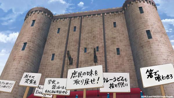 ガールズ&パンツァー 最終章 OVA タイヤキ・ウォー! BC自由学園 バスティーユ牢獄