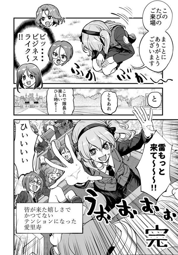 ガールズ&パンツァー 島田愛里寿 ボコミュージアム 経営 漫画04