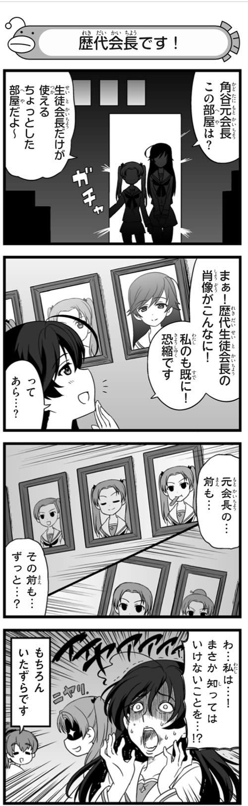 ガールズ&パンツァー 角谷杏 五十鈴華 歴代会長