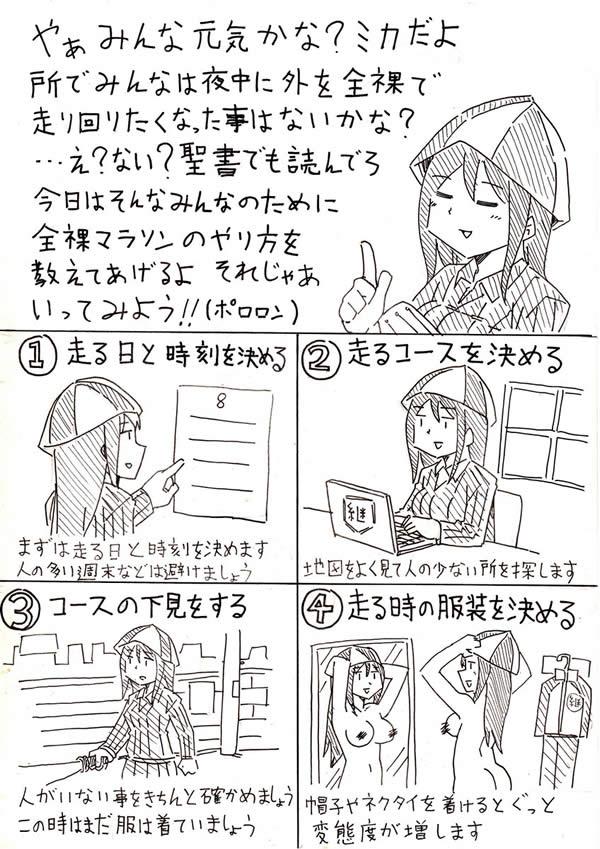 ガールズ&パンツァー ミカ 全裸 お外 01