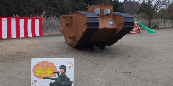 ガールズ&パンツァー マークⅣ戦車 展示