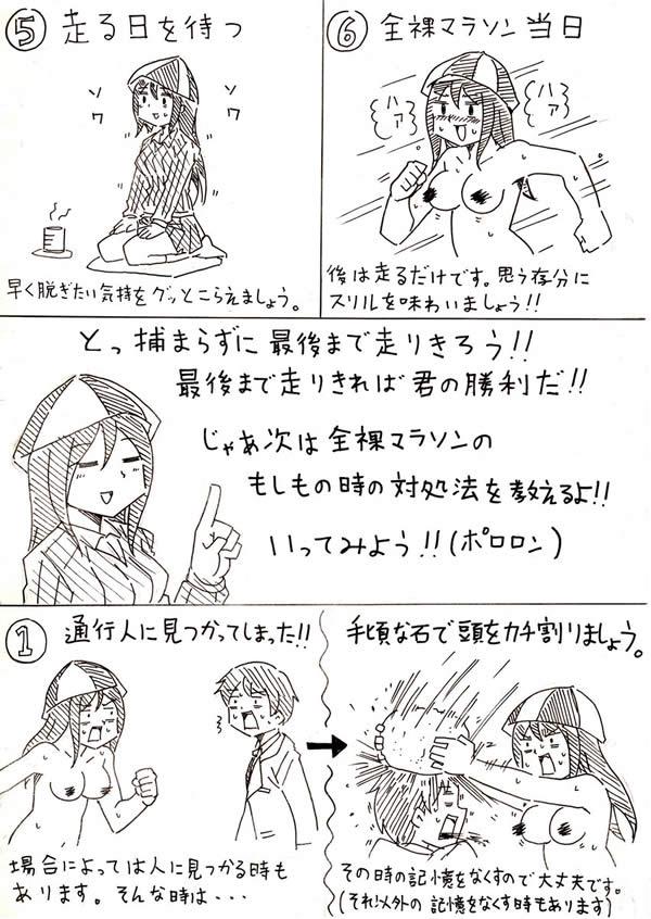ガールズ&パンツァー ミカ 全裸 お外 02
