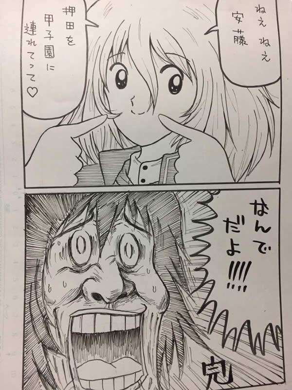ガールズ&パンツァー 安藤 押田 タッチ 漫☆画太郎