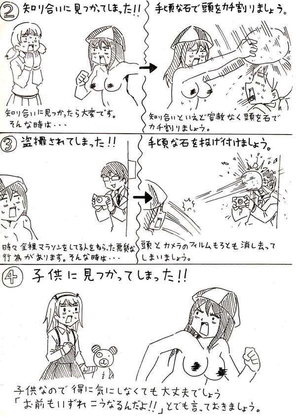 ガールズ&パンツァー ミカ 全裸 お外 03