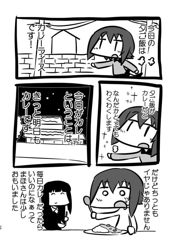 ガールズ&パンツァー 西住まほ カレー 漫画 01