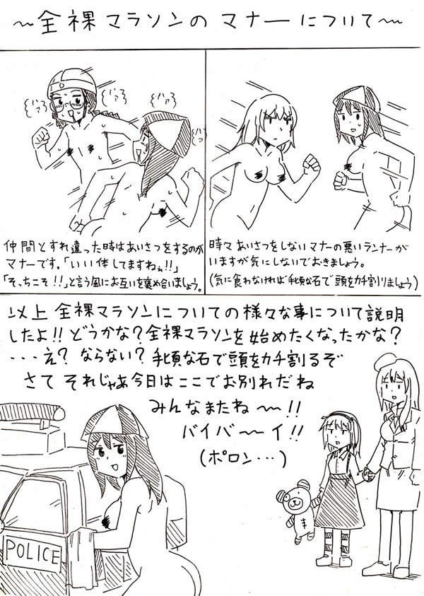 ガールズ&パンツァー ミカ 全裸 お外 04