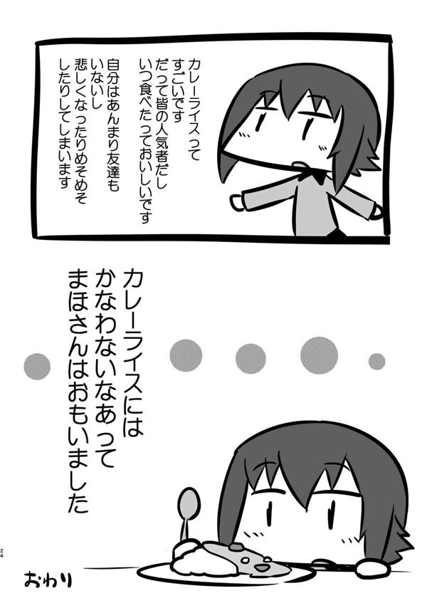 ガールズ&パンツァー 西住まほ カレー 漫画 04