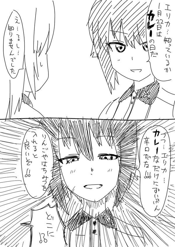 ガールズ&パンツァー 西住まほ カレー漫画