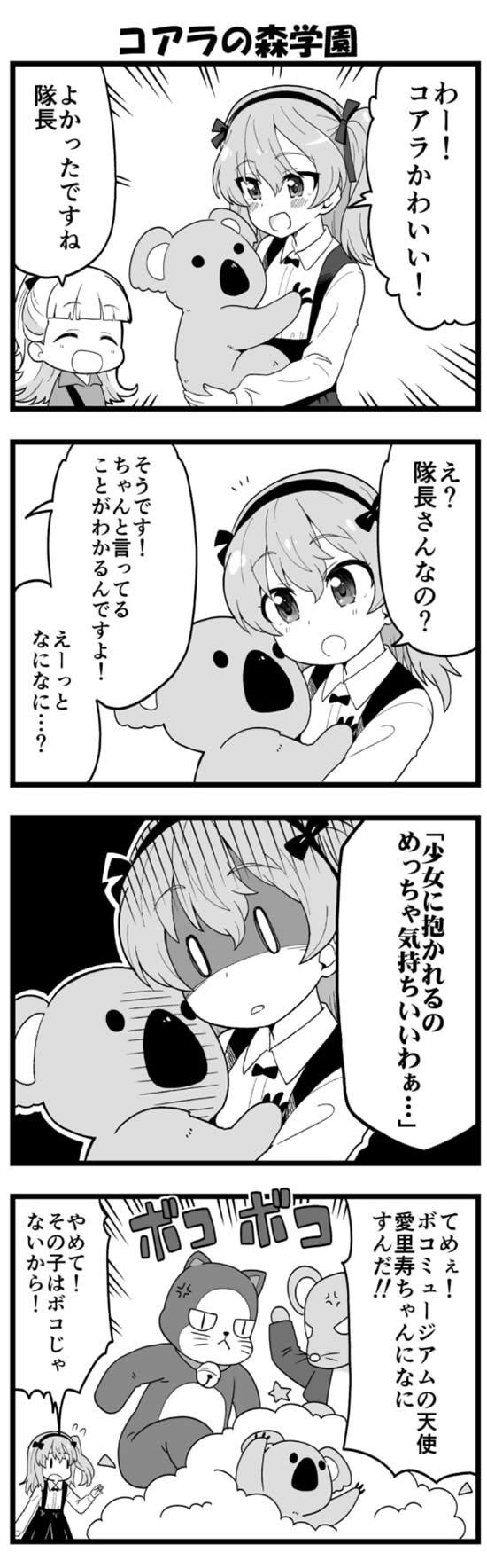ガールズ&パンツァー 島田愛里寿 コアラ隊長 コアラの森学園 漫画01