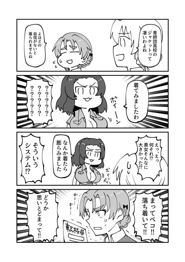 ガールズ&パンツァー 漫画 青師団高校制服 オレンジペコ ローズヒップ ダージリン