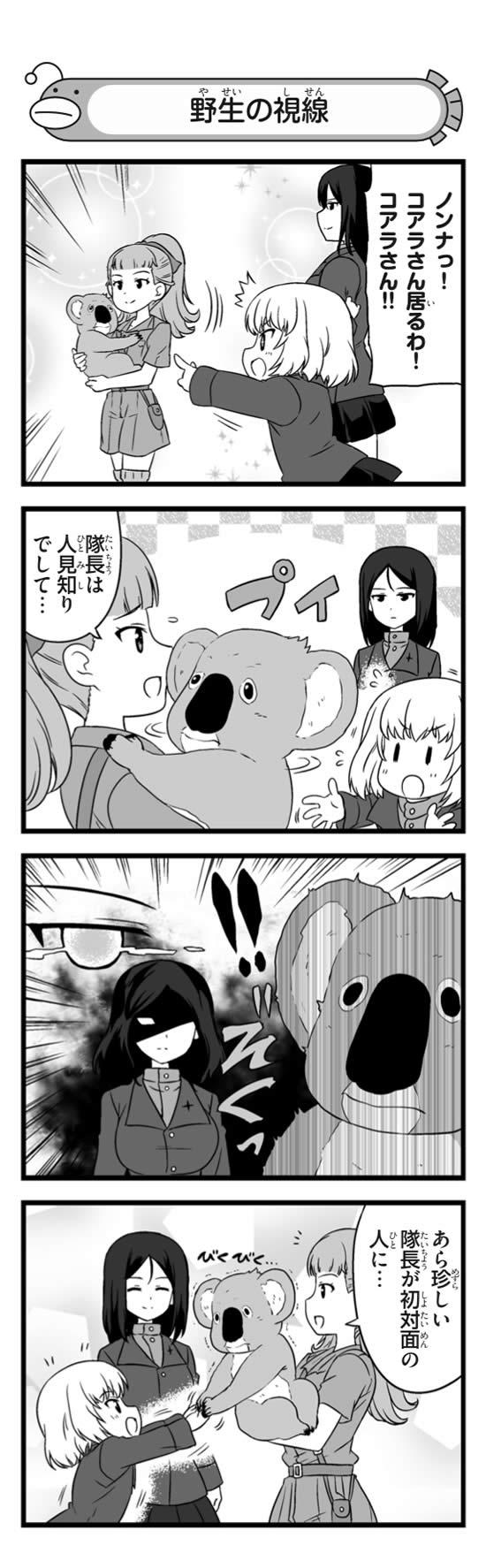 ガールズ&パンツァー 島田愛里寿 コアラ隊長 コアラの森学園 漫画02