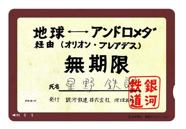 銀河鉄道999 地球⇔アンドロメダ 無期限定期 星野鉄郎 銀河鉄道