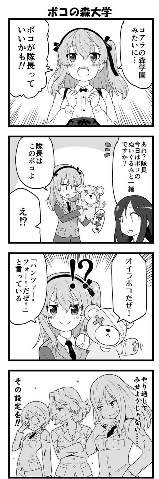 ガールズ&パンツァー 島田愛里寿 コアラ隊長 コアラの森学園 漫画03