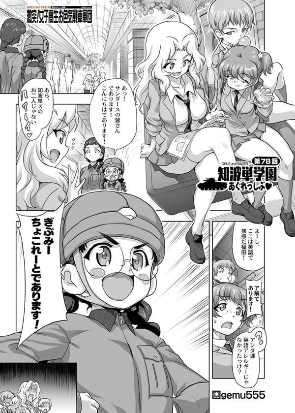 ガールズ&パンツァー 福田 サンダース大学付属高校 ギブミーチョコレート漫画01