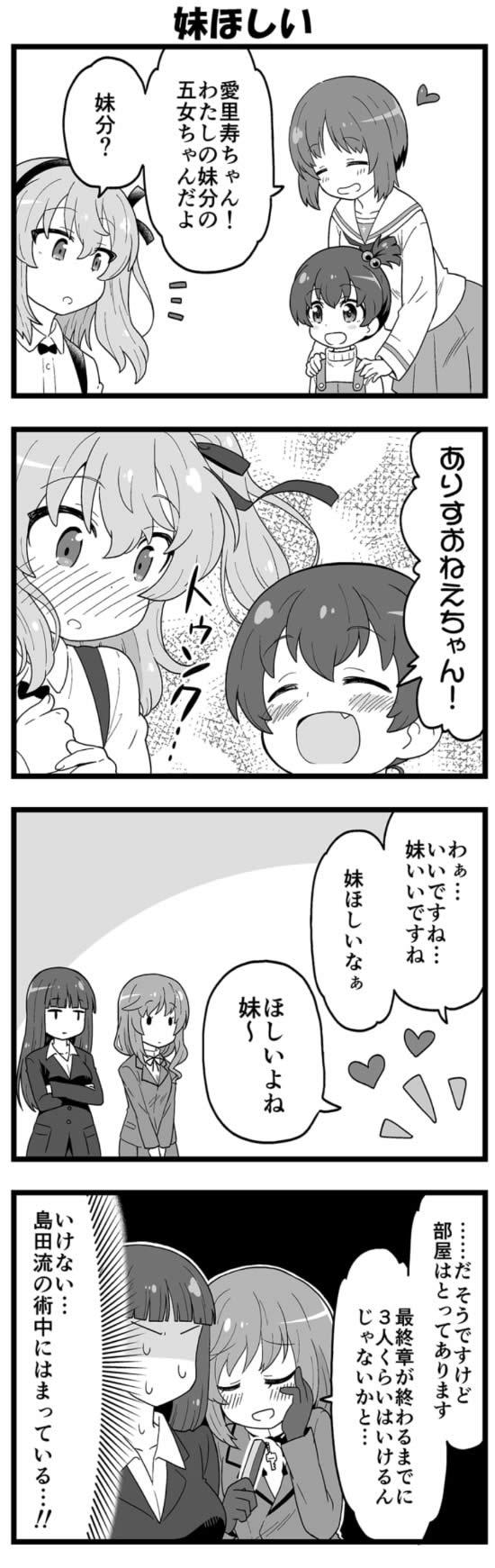 ガールズ&パンツァー 島田愛里寿 西住みほ 河嶋妹 妹ほしい 漫画