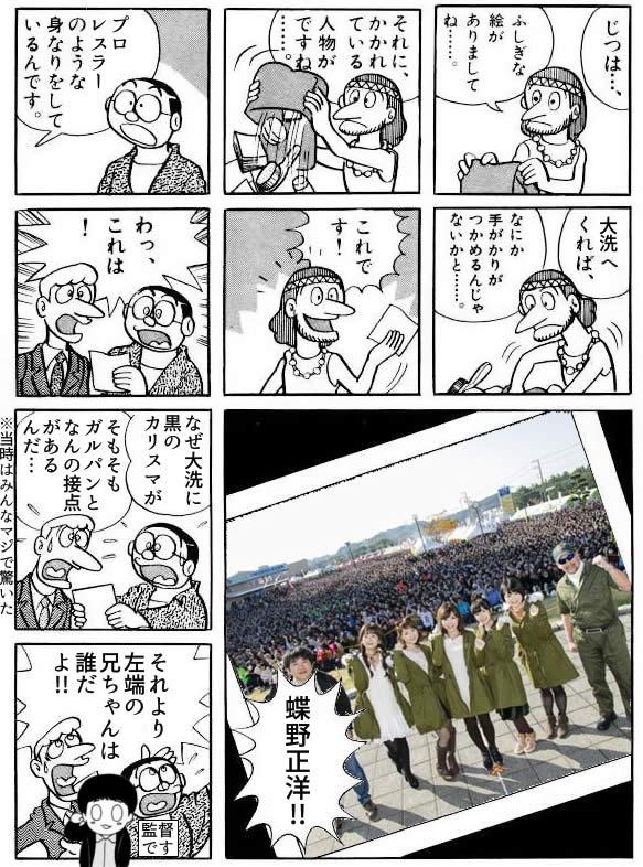 蝶野正洋 ガールズ&パンツァー 写真 漫画
