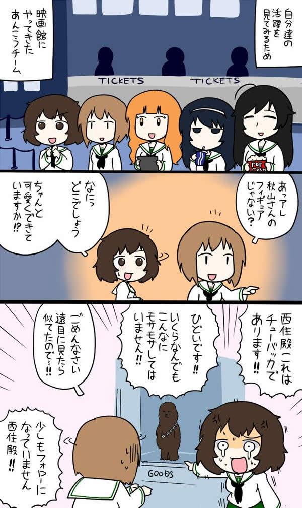 ガールズ&パンツァー 秋山優花里 チューバッカ 漫画