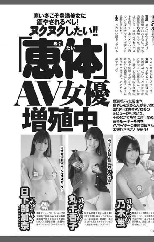 恵体AV女優増殖中