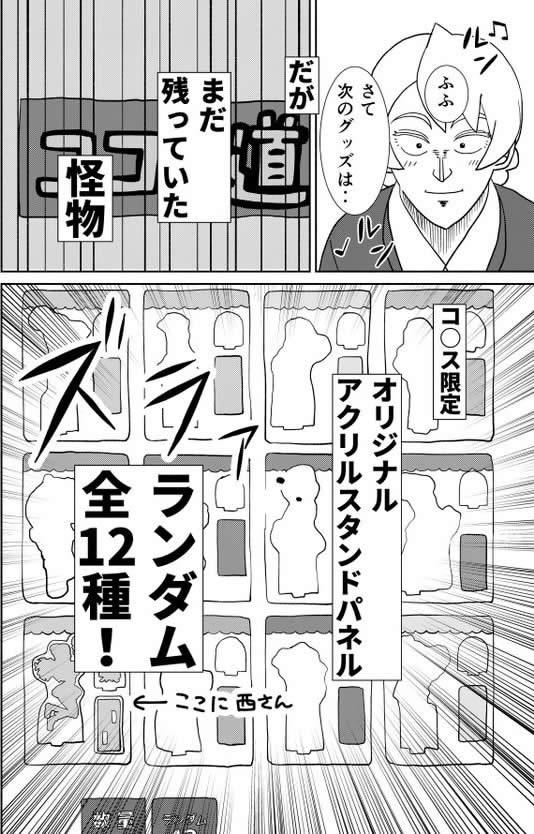 ガールズ&パンツァー ダージリン オレンジペコ ココス 必勝法 福本伸行 カイジ風漫画 03