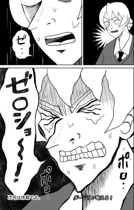 ガールズ&パンツァー ダージリン オレンジペコ ココス 必勝法 福本伸行 カイジ風漫画 04