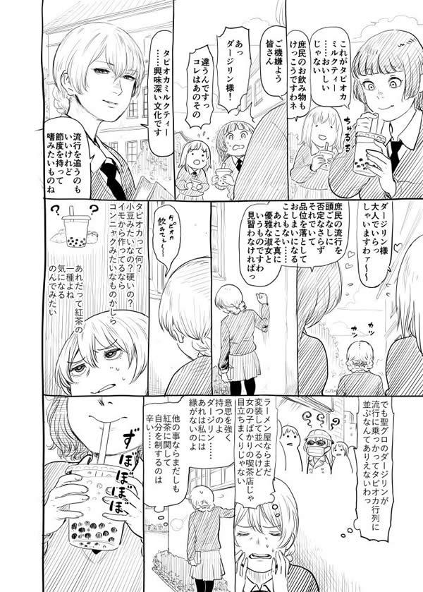 ガールズ&パンツァー タピオカミルクティー 聖グロリアーナ女学院 漫画01
